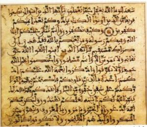Une copie classique du Coran